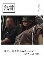 夜行バスで見知らぬ女性が寝ている隙に MUGON-029画像