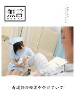 看護師の処置を受けていて MUGON-030画像