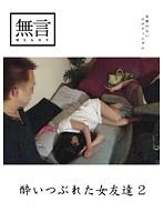 酔いつぶれた女友達 2 MUGON-034画像
