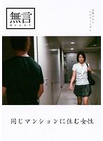 同じマンションに住む女性 MUGON-037画像