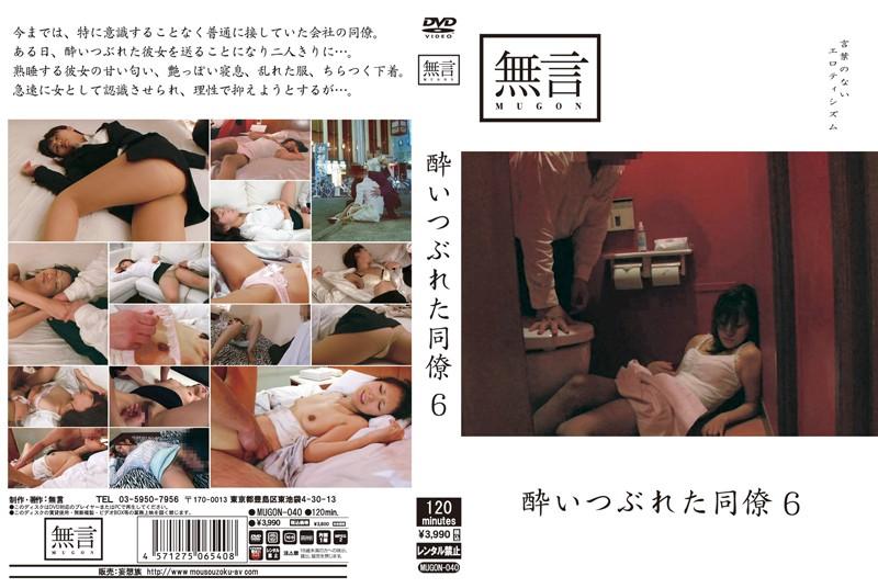 [MUGON-040] 酔いつぶれた同僚 6 日本成人片库-第1张