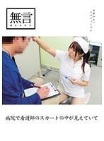病院で看護師のスカートの中が見えていて MUGON-043画像