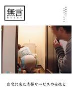自宅に来た清掃サービスの女性と MUGON-045画像