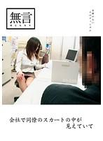 会社で同僚のスカートの中が見えていて MUGON-046画像