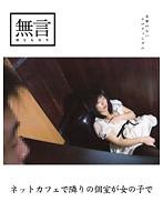 ネットカフェで隣りの個室が女の子で MUGON-047画像