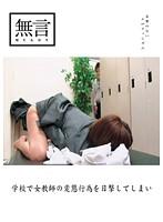 学校で女教師の変態行為を目撃してしまい MUGON-049画像