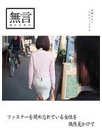ファスナーを閉め忘れている女性を偶然見かけて MUGON-052画像