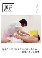 健康ランドで垢すりを受けてみたら担当が若い女性で MUGON-054画像