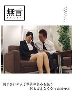 同じ会社の女子社員の弱みを握り何も言えなくなった彼女と MUGON-055画像