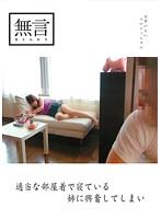 適当な部屋着で寝ている姉に興奮してしまい MUGON-060画像