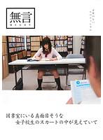 図書室にいる真面目そうな女子校生のスカートの中が見えていて MUGON-063画像