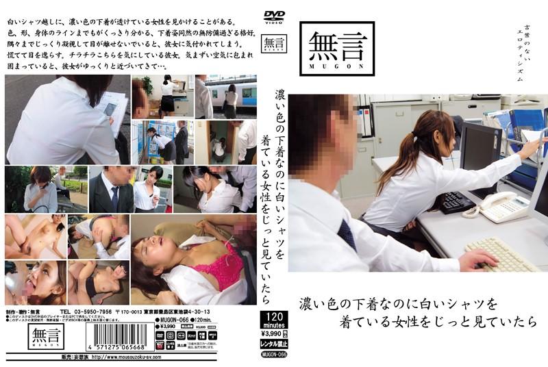 [MUGON-066] 濃い色の下着なのに白いシャツを着ている女性をじっと見ていたら