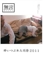 酔いつぶれた同僚2011 MUGON-067画像