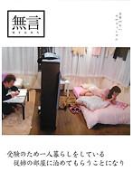 受験のため一人暮らしをしている従姉の部屋に泊めてもらうことになり MUGON-069画像