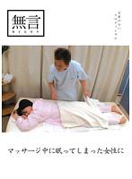 「マッサージ中に眠ってしまった女性に」のパッケージ画像