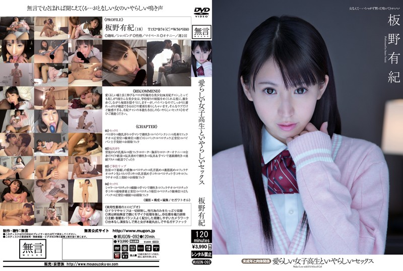 mugon092pl MUGO 092 Yuuki Itano   Intercourse Sex Nasty and Lovely Schoolgirl