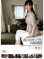 Image MUGON-100 Physical Relationship Willow Tomoko Woman And Sex With Married Woman Odious Others Sultry