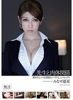 MUGON-101 Physical Relationship Minase Yu Summer Sex And Clergy Odious And Graceful Female Teacher-161857