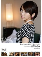 MUGON-102 - Ayumi Takanashi Physical Relationship And A Woman Sex With Married Woman Odious Others Sultry