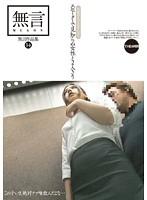 無言作品集? エレベーターで見知らぬ女性と2人きり MUGON-103画像