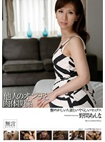 MUGON-105 - Physical Relationship Noma Anna And Woman Sex Married Woman And Others Odious Sultry