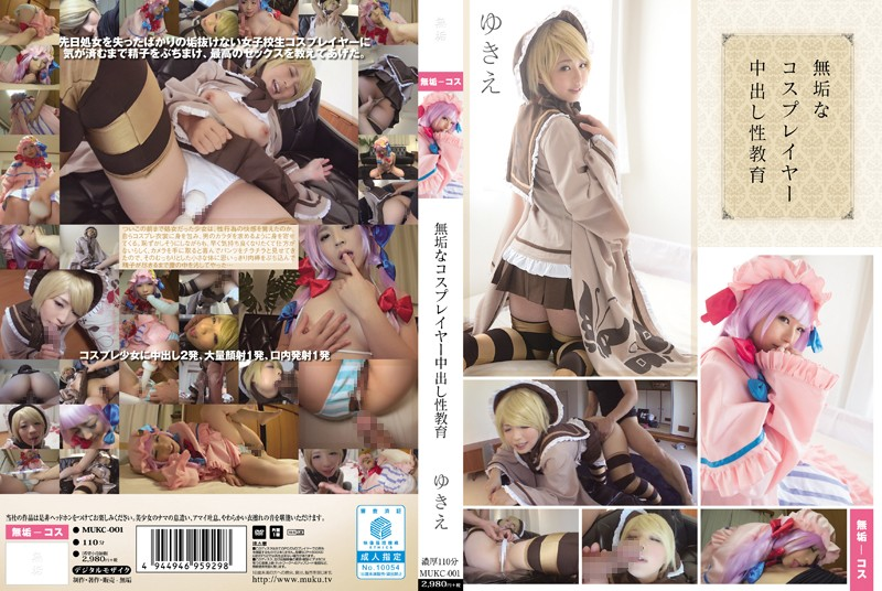 mukc001pl MUKC 001 Pure Hearted Cosplayer's Nakadashi Sex Education