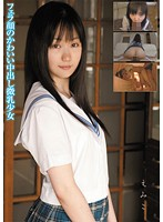 「えみこ」のパッケージ画像