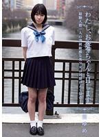 わたし、お○○ちゃんとHします 経験人数一人の清純敏感な美少女は制服がよく似合う 葵ゆめ