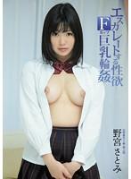 Image MUKD-287 Libido F Cup Big Tits Gangbang Nomiya Satomi To Escalate
