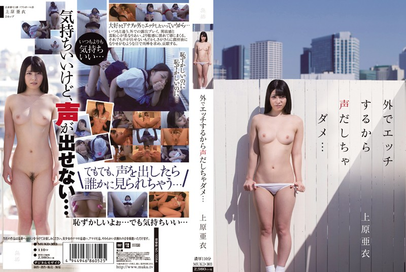 [MUKD-303]  No Good ... Ai Uehara Put Out Voice From Etched Outside