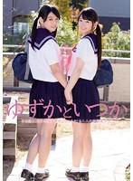 MUKD-334 Yuzuka And Sometime Shirai Yuzuka Shaya Someday