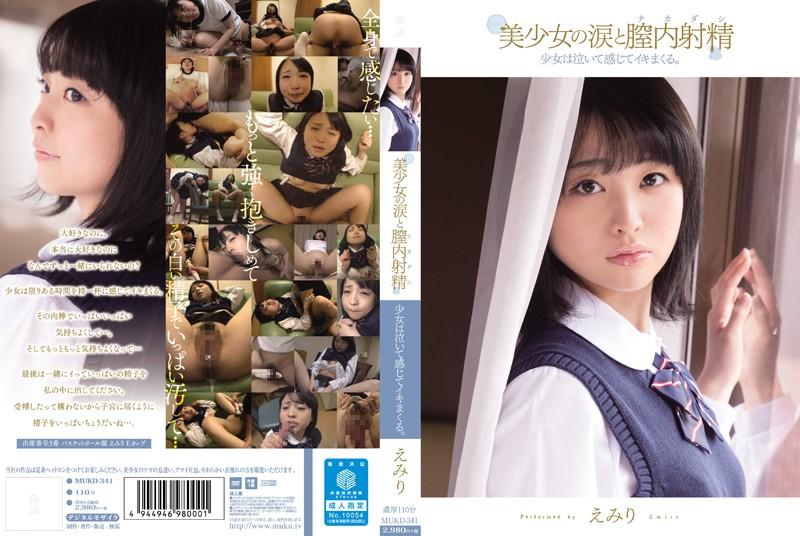 [MUKD-341] 美少女の涙と膣内射精 少女は泣いて感じてイキまくる。 えみり DVDトースター 無垢 MUKD デジモ
