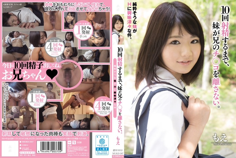 MUKD-347 Until You Ejaculate 10 Times, My Sister Keep An Ji ○ Brother. Pure Likely Sister Is Curious That Ken H. Moe