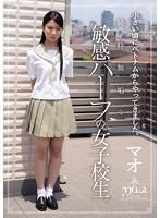 MUKD-348 I Came From Vietnam In Childhood.Pure Innocent Sensitive Half Of School Girls. Mao