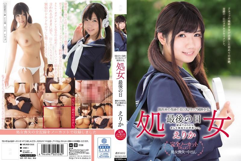 [MUKD-352] 関西弁の奇跡の美巨乳Fカップ純粋少女。処女 最後の日 初めてのSEX。そして初めての中出し…。 えりか 処女 美少女