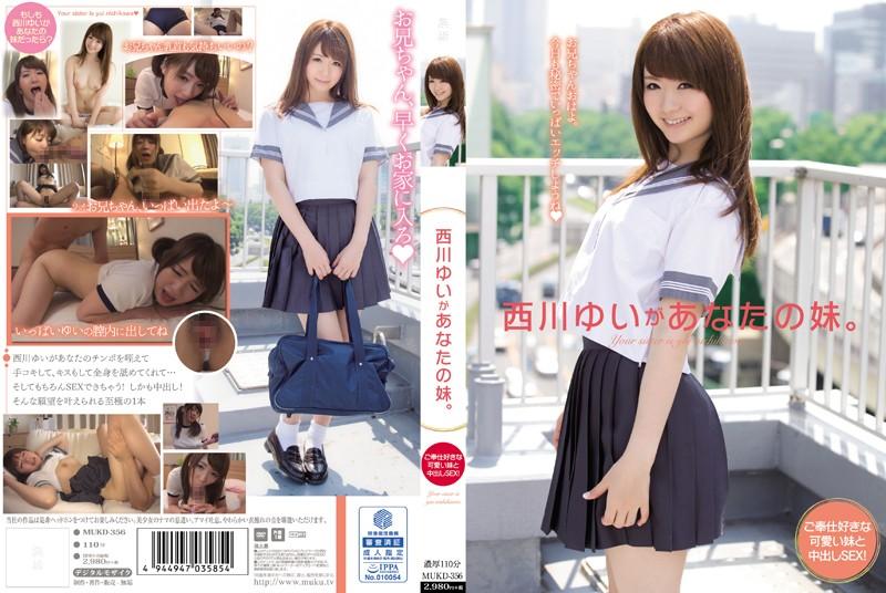 [MUKD-356] 西川ゆいがあなたの妹。 ご奉仕好きな可愛い妹と中出しSEX! 単体作品 中出し MUKD