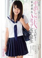 MUKD-367 Pies Miyake SEX Loves Sensitive Tits A Cup School Girls In Neat And Clean Likely Look Mika