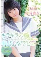 MUKD-373 Eye Glitter.AV Debut Ayane Mai Pies Shortcut Shaved Pure Girl