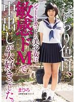 mukd383 むっちり色白、ショートカットの美少女は敏感ドMで中出しが大好きでした。 まひろ