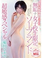 MUKD-387 Solid Na School Girls Limited Soapland Ultra-sensitive Special Hikari Inamura That Can Put Out Raw Saddle Students In