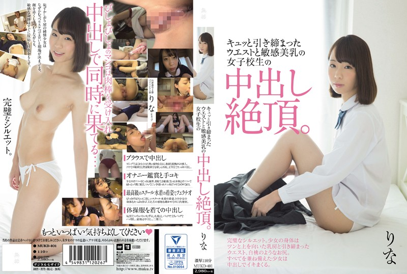 MUKD-401 Kyu And Tight Waist And Cum Cum Sensitive Breasts Of School Girls. Rina Koike