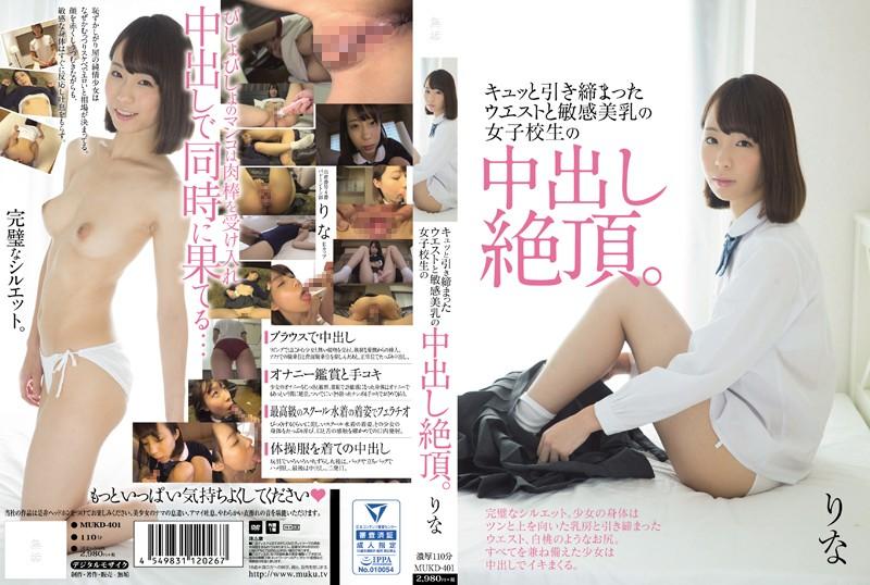 [MUKD-401] キュッと引き締まったウエストと敏感美乳の女子校生の中出し絶頂。 無垢