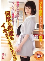"[MUKD-403] Too Sensitive And Ended Up Wearing The Uniform Of The ""innocent"" Part-time Job Ed Byte Excitement Why After Etch Body And Paipanma Co ○ Is I Have Roll Up Alive Even More And More Sensitive To It And Again And Again. Mio Shinozaki"
