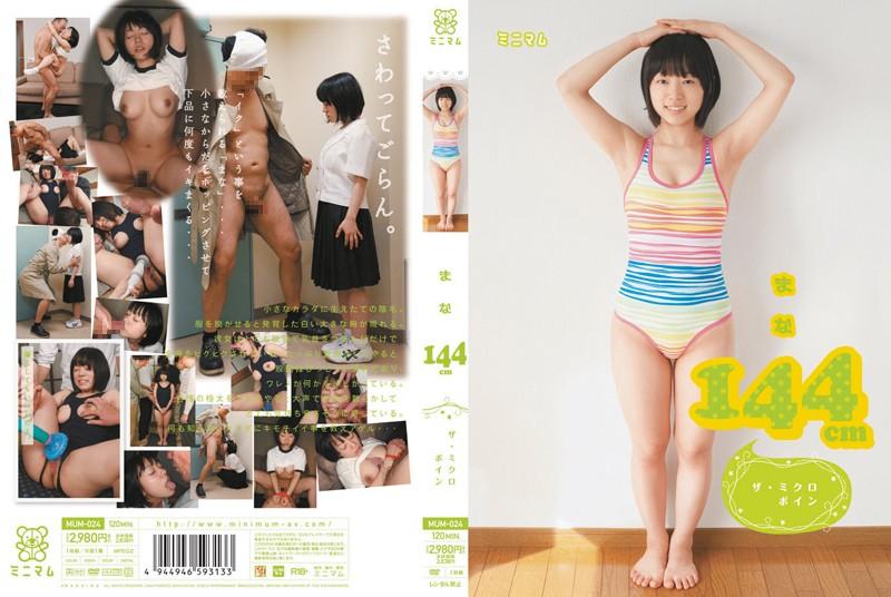 http://pics.dmm.co.jp/mono/movie/adult/mum024/mum024pl.jpg