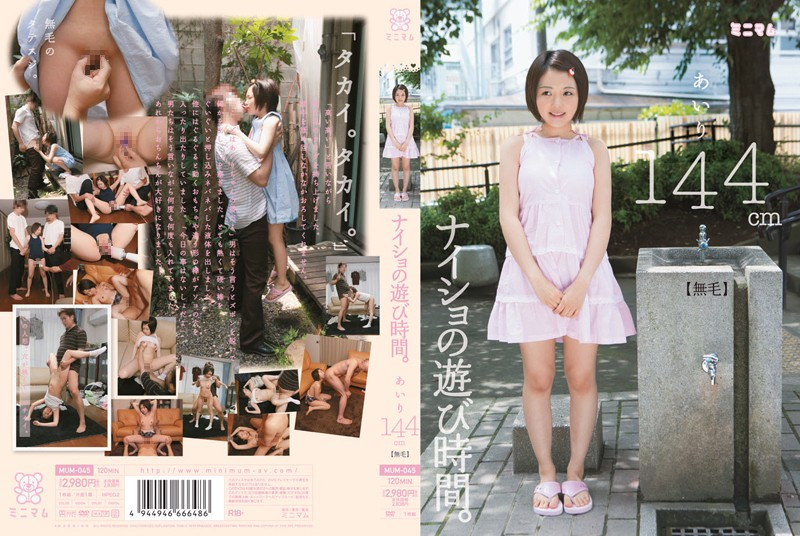 ミニ系 MUM-045 Playtime Secret. Airi 144cm (hairless) 沢田あいり  Mini