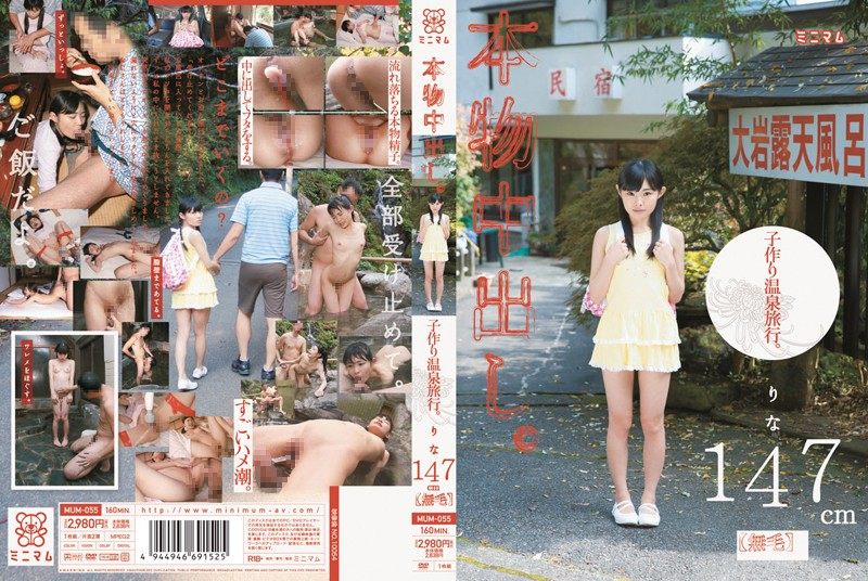 [MUM-055] Real Creampie. Pregnancy Goal Hot Spring Trip. Rina 147cm (Hairless)