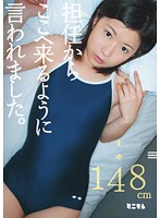 MUM-056 I Was Told To Come Here From The Teacher. 148cm Mayu