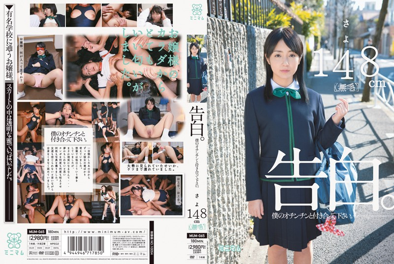 Minimamu - MUM-065 Confession.Please Go Out With My Ochinchin.Sayo 148cm (hairless) - 2013
