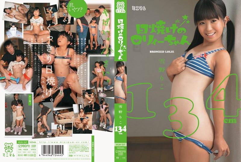 [MUM-067] Roryi Riko-chan Yuki 134cm Of Sunburn