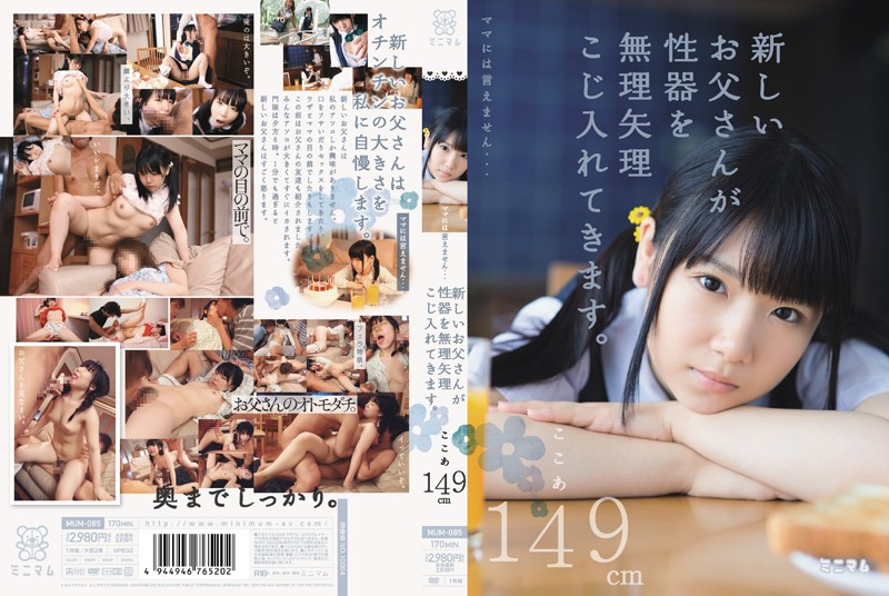 [MUM-085] I Can't Tell My Mom That My New Step-dad is Penetrating Me With His Member. Cocoa 149cm